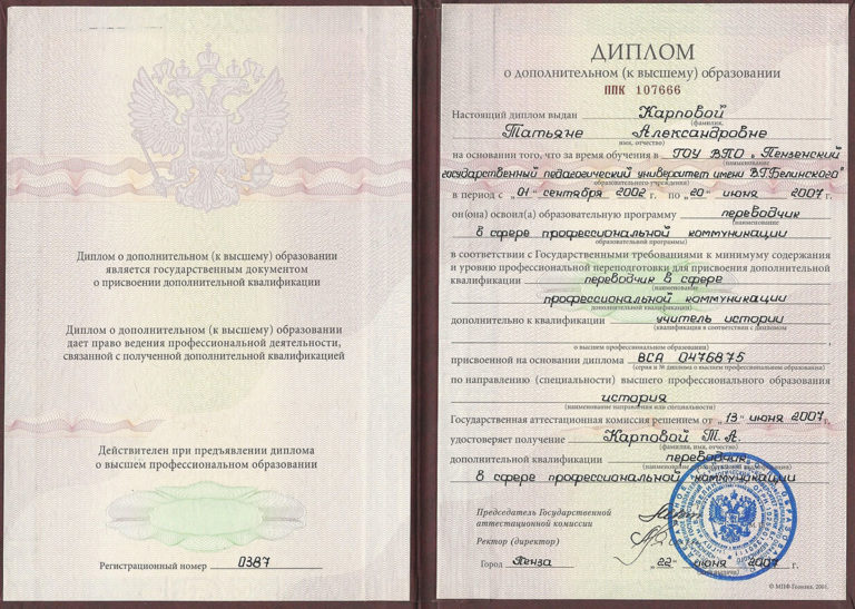 My diplomas